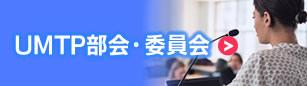 UMTP部会/委員会
